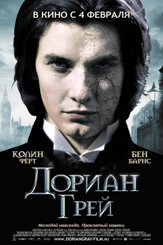 Скачать фильм дориан грей / dorian gray (2009) mp4, 3gp, avi на.