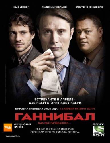 Скачать сериал ганнибал / hannibal (2013) 1 сезон все серии торрент.
