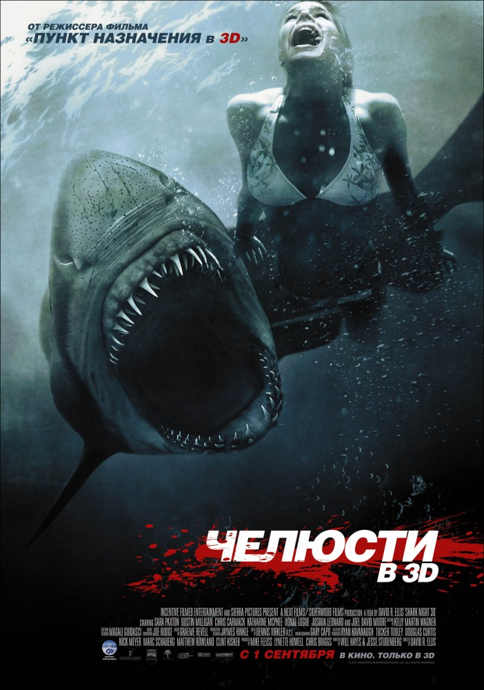 Скачать бесплатно фильмы ужасов в 3d формате