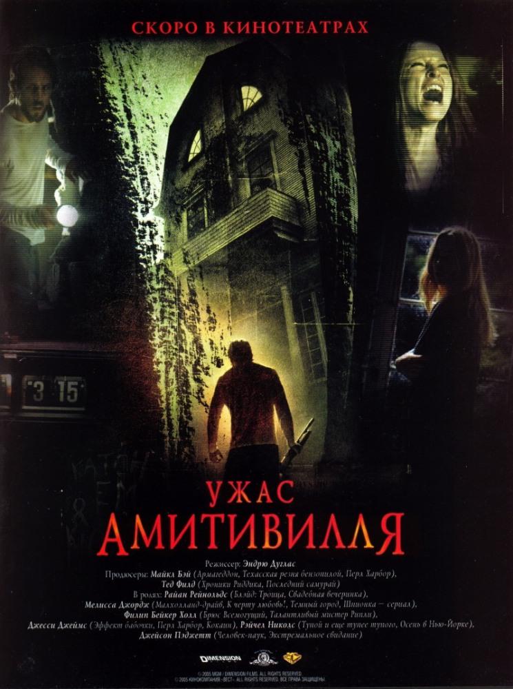 скачать фильмы ужасов в формате avi torrent
