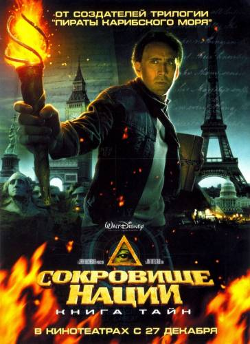 Скачать фильм сокровище нации mp4 (2004) на телефон бесплатно.