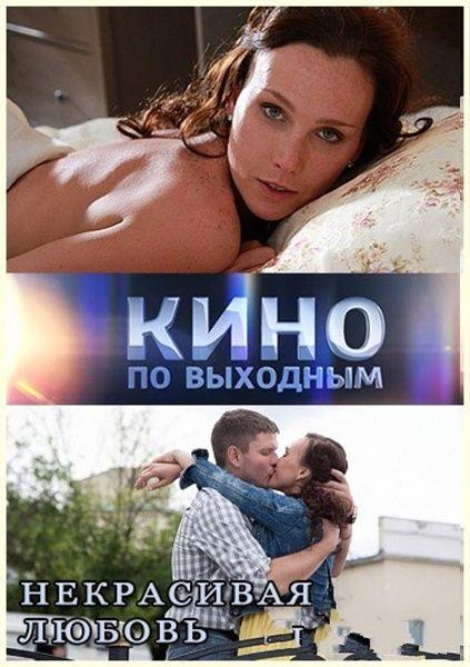 Новейшие киноленты 2016 российские формат ави