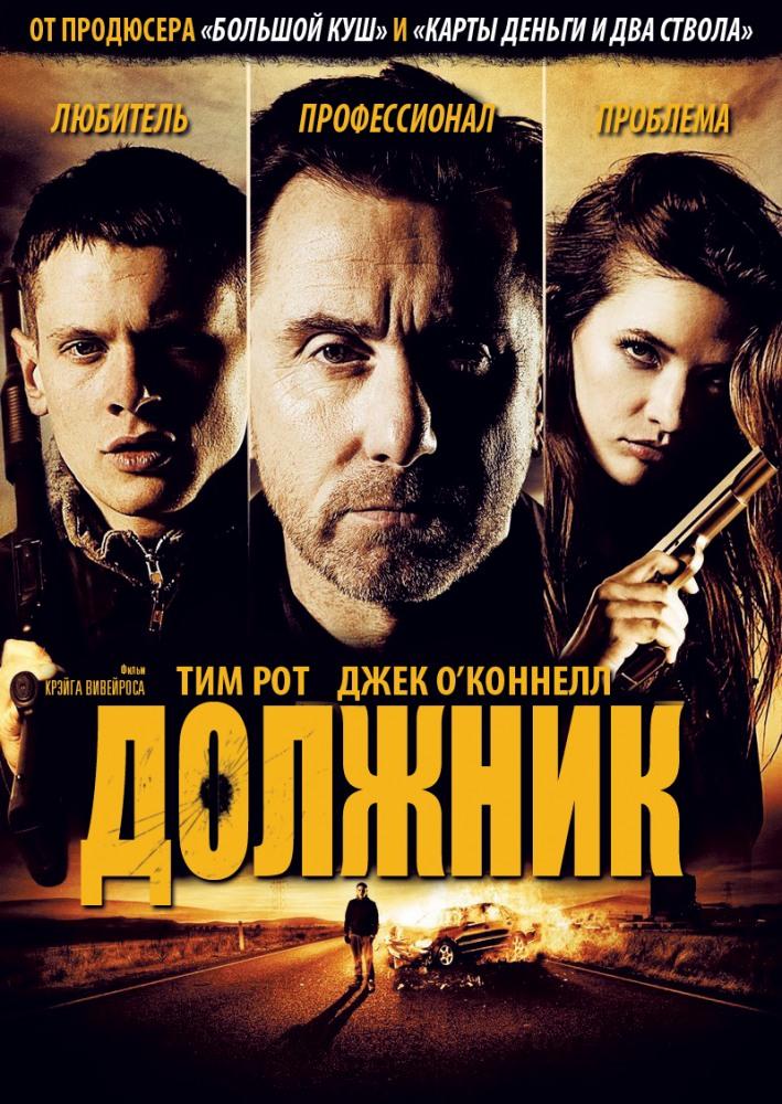 Фильм Должник
