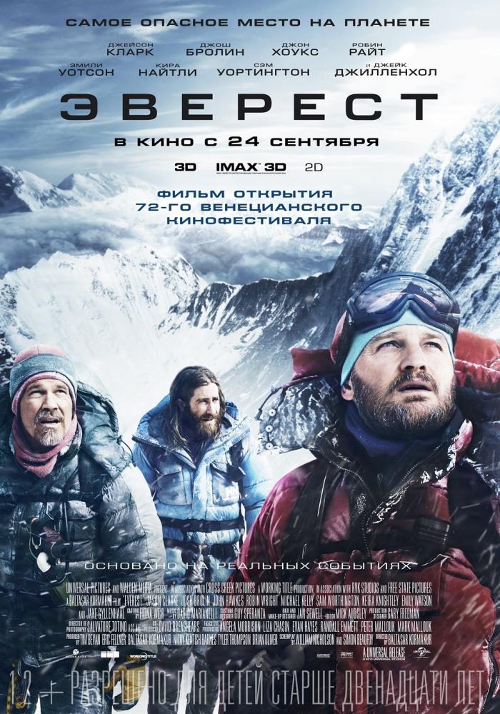 Скачать в мп4 формате фильм эверест