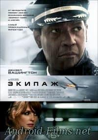 Фильм экипаж (2012) скачать через торрент в хорошем качестве.