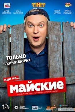 Обмани меня (Сериал, 1-3 сезон) - смотреть онлайн