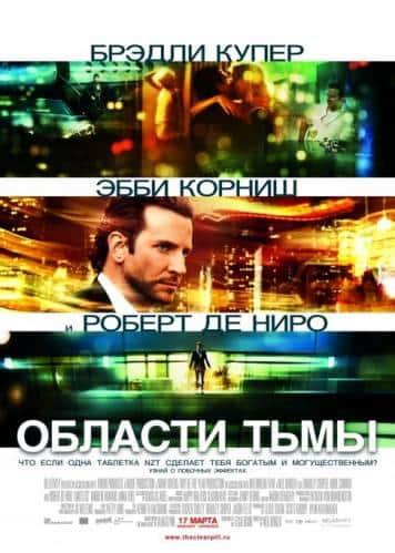 Обзор сериала области тьмы | limitless | сериалы | вконтакте.