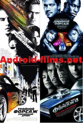 Скачать фильм форсаж 1,2,3,4 (2001) mp4, 3gp, avi на андроид.