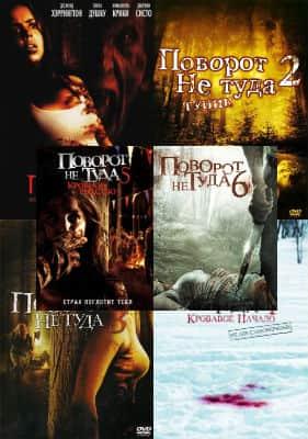 Поворот не туда 4: кровавое начало (2011) скачать торрентом фильм.