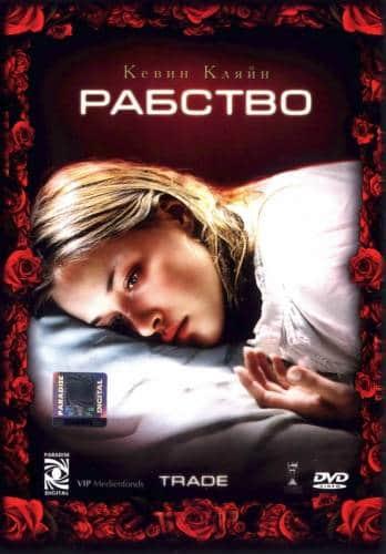 скачать кино секс по русски